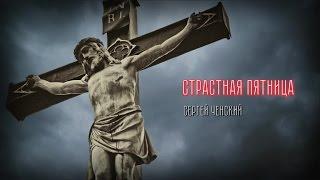 Сергей Ченский - Страстная пятница