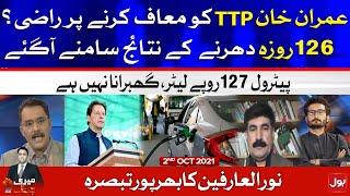 PM Imran Khan agrees to forgive TTP? | Meri Jang | Noor ul Arfeen | 2 Oct 2021