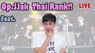 Thailand Rank!! ft. RemiXXXXXXX(傳說對決,펜타스톰,Rov , Arena of Valor, Liên Quân)
