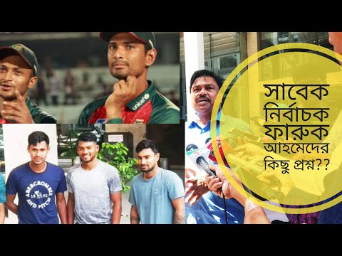 ||ক্রিকেট দল নিয়ে সাবেক প্রধান নির্বাচকের কিছু প্রশ্ন||#Bangladesh cricket team#selection_panel_bcb#