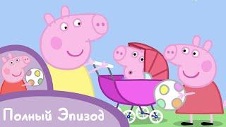 Свинка Пеппа - S02 E30 Крошка-поросенок (Серия целиком)