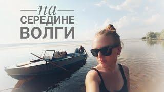 Шашлындос на Волге #Сызрань / Anna Belobrova