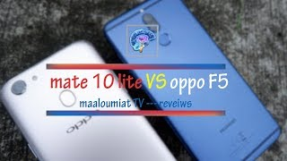 Mate 10 Lite VS Oppo F5 | مقارنة أفضل هاتفين فى الفئة المتوسطة