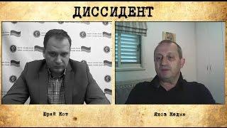 """Яков Кедми: """"Перемирие в Сирии. Судьба Эрдогана. Россия и Украина - все только начинается"""""""