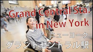 Grand Central Station in NYC ニューヨークグランドセントラル駅