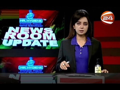 Newsroom Update | নিউজরুম আপডেট | 8 July 2020