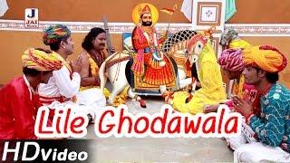 Ramdevji New Bhajan 2019 | Lile Ghodawala | Kishore Paliwal | Rajasthani Songs 2019 | HD Video Song