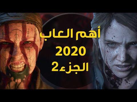 [ الجزء2 ] أهم الألعاب القادمة هذا العام  2020