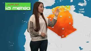 أحوال الجوية ليوم الأحد  28 أفريل 2019| اجواء من  صافية الى مغشاة على مناطق الشريط الساحلي