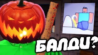 БАЛДИ ВЕРНУЛСЯ \\ Baldi unreal engine Halloween