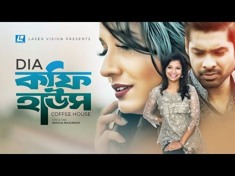 Coffee House | কফি হাউস | Dia | Partha Majumder | Eid Exclusive 2019