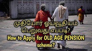 How to Apply for OLD AGE PENSION scheme? Tamil (முதியோர் ஓய்வூதியம் பெற எளிய வழிமுறை)