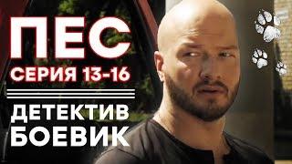 Сериал ПЕС – 3 СЕЗОН – Все серии подряд (13-16 серия) | Сериалы ICTV