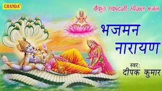 बैकुंठ एकादशी स्पेशल भजन : भजमन नारायण   Bhajman Narayan   Deepak Kumar   Most Popular V