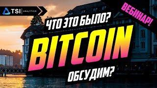 BITCOIN(BTC) ⚠️ Что это было? Прогноз на TRON и Litecoin(LTC)