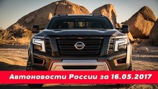 Автоновости в России сегодня видео 16.05.2017