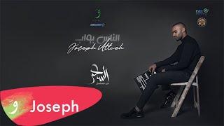 اغاني حصرية Joseph Attieh - El Nass Bwab (Al Saher) / (جوزيف عطية - الناس بواب (الساحر تحميل MP3