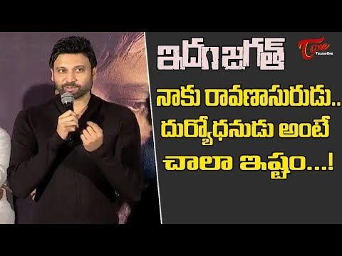 Sumanth Speech @ Idham Jagat Movie Trailer launch | Sumanth | Anju