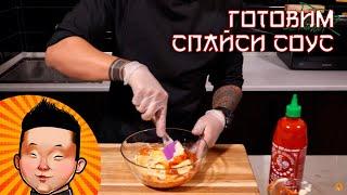 Как приготовить спайси соус для суши   Рецепты
