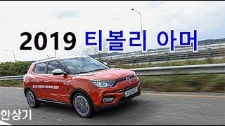 [한상기] 2019 쌍용 티볼리 아머 1.6 디젤 시승기