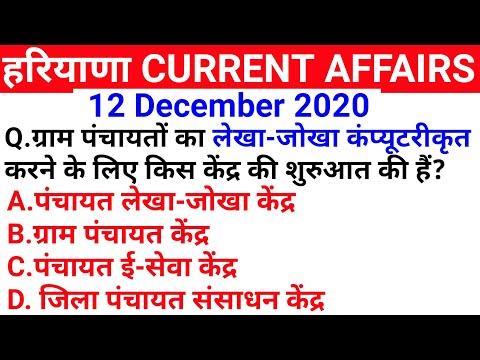 HSSC EXAM#49 ||12 December 2020 HARYANA CURRENT AFFAIRS | DAILY HARYANA CURRENT AFFAIR | HARYANA GK