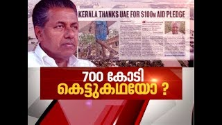 Row over UAE's 700 Cr Aid to Kerala | News Hour 24 Aug 2018