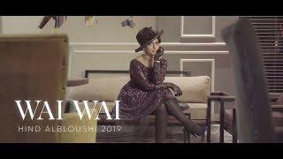 تحميل اغاني هند البلوشي - #وي_وي / [ Official Music Video ] Hind Albloushi - Wai Wai MP3