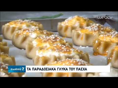 Τα έθιμα του Πάσχα στην Ελλάδα | 16/04/2020 | ΕΡΤ