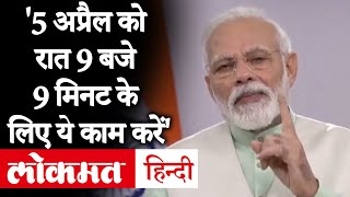 PM Narendra Modi Share a Covid-19 Related Video Message to Indians | 5 April 9 PM switch Off Light