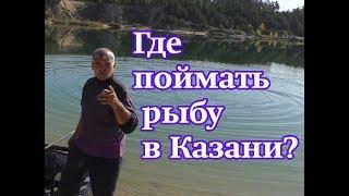 Рыбалка в казани на реке казанка