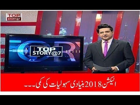 20 July 2018 Top story@7 | Kohenoor News Pakistan