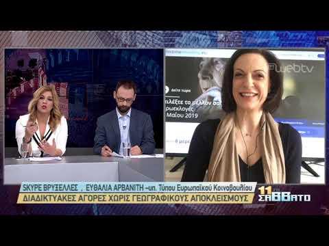 H υπ. Τύπου του Ευρωπαϊκού Κοινοβουλίου Ευθαλία Αρβανίτη στην ΕΡΤ3 | 18/05/2019 | ΕΡΤ
