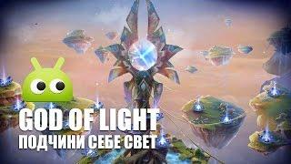 God of Light: подчини себе свет. Обзор AndroidInsider.ru