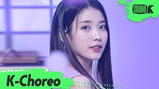[K-Choreo 8K] 아이유 직캠 'LILAC(라일락)' (IU Fancam) l @MusicBank 210326