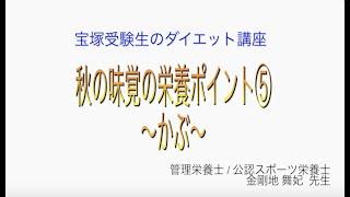 宝塚受験生のダイエット講座〜秋の味覚の栄養ポイント⑤かぶ〜のサムネイル