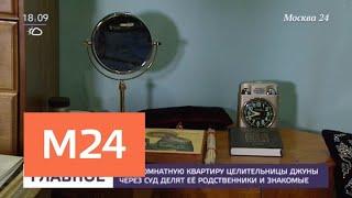 Трехкомнатную квартиру целительницы Джуны делят ее родственники и знакомые - Москва 24