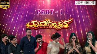 TARAKOTSAVA | PART 1 | DBOSS | DARSHAN THOOGUDEEPA | DBOSS_KINGDOM