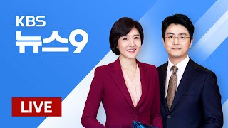 KBS 24시 뉴스 - LIVE