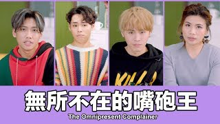 TGOP │The Omnipresent Complainer