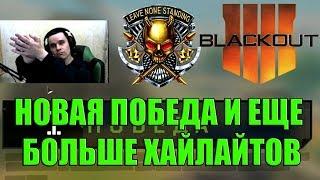 Новая ПОБЕДА в Затмении и еще больше хайлайтов - Call of Duty: Black Ops 4 Blackout Highlights