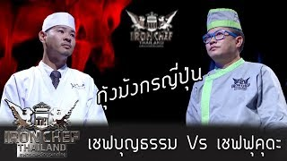 Iron Chef Thailand - S5EP79 : เชฟบุญธรรม Vs เชฟฟุคุดะ [กุ้งมังกรญี่ปุ่น]
