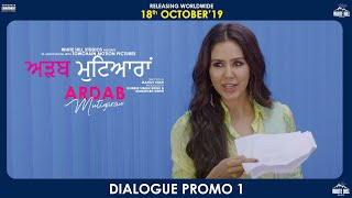 Less Educated Lok (Dialogue Promo) Ardab Mutiyaran | Sonam Bajwa, Ninja, Mehreen, Ajay | 18 Oct