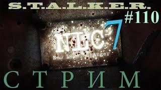 Прямая трансляция [С Т Р И М] по прохождению S.T.A.L.K.E.R. NLC 7.1.Б Я - Меченный соб #110.