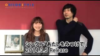Salley、テレビ朝日系ドラマ『科捜研の女』主題歌「あたしをみつけて」リリース!