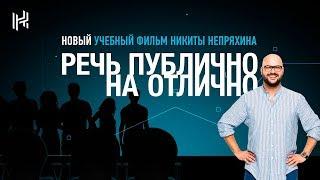 Речь публично на отлично - учебный фильм Никиты Непряхина