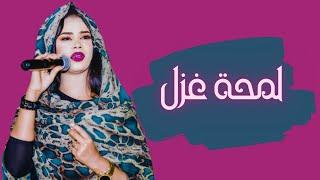تحميل اغاني ايلاف عبدالعزيز - لمحة غزل - أغاني سودانية 2018 MP3