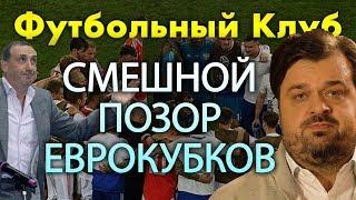 Итоги русского сезона