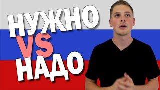 Надо VS Нужно in Russian Language