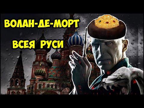 Волан де Морт Всея Руси