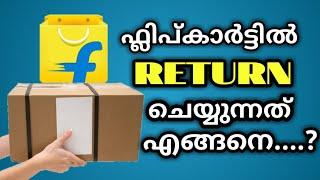 ഫ്ലിപ്കാർട്ടിൽ എങ്ങനെ സാധനങ്ങൾ Return ചെയ്യാം..? | How To Return Products On Flipkart